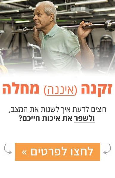 פעילות גופנית לגיל השלישי בחיפה