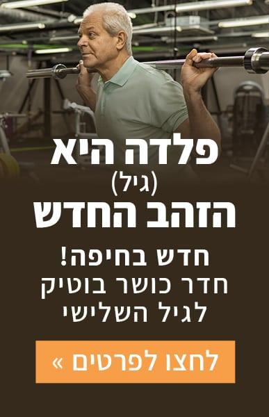 חדר כושר לגיל הזהב בחיפה