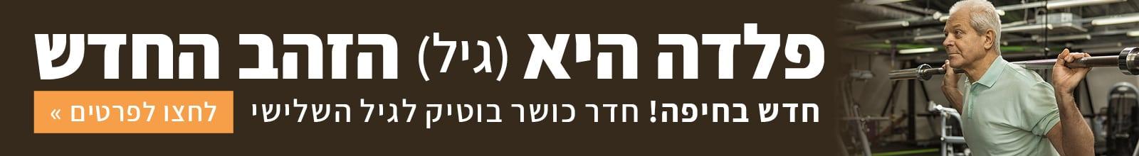 חדר כושר למבוגרים בחיפה